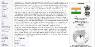 """India"" page on Hindi language version of Wikipedia."
